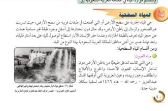 وزارة التعليم تدرج العين العزيزية في المناهج.. ماذا تعرف عنها؟ - المواطن