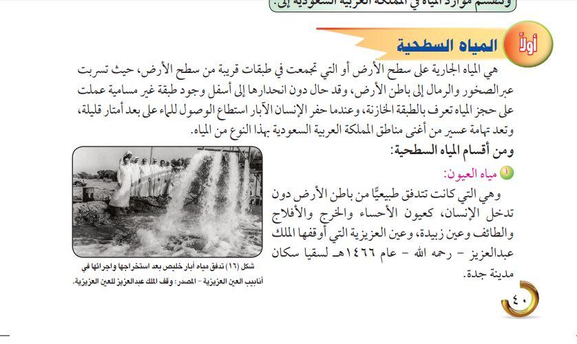 وزارة التعليم تدرج العين العزيزية في المناهج.. ماذا تعرف عنها؟