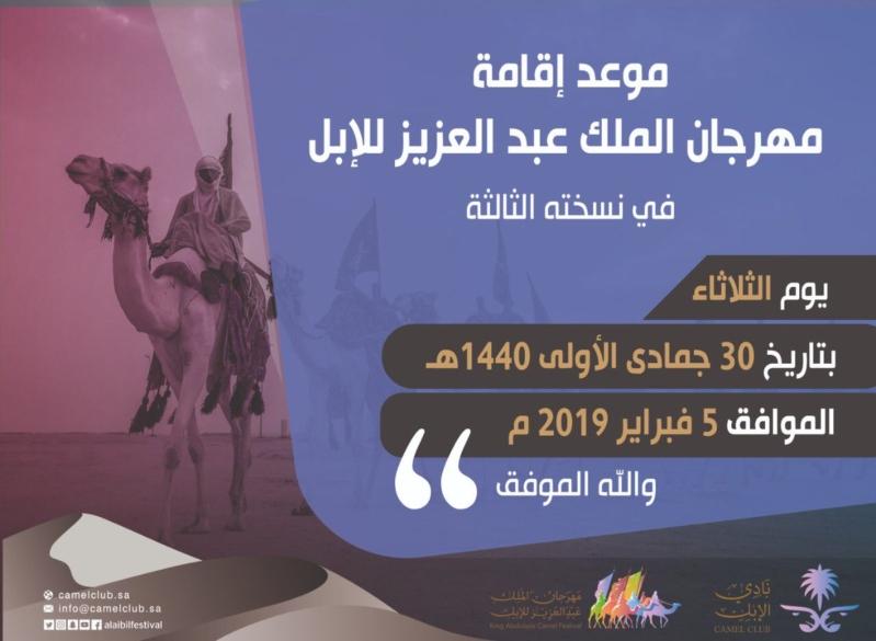 رابط التسجيل في جائزة الملك عبدالعزيز لمزاين الإبل