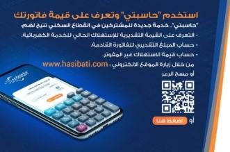 تفاصيل خدمة الكهرباء السعودية الجديدة #حاسبتي للقطاع السكني - المواطن