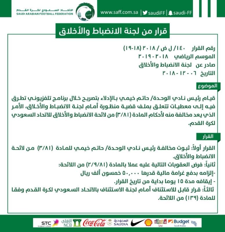 عقوبات رادعة من الانضباط .. تغريم البريكي 100 ألف ريال وخيمي 50 ألفاً - المواطن