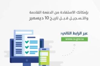 #حساب_المواطن: التسجيل متاح للاستفادة من الدفعة الرابعة قبل هذا الموعد - المواطن