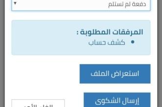 #حساب_المواطن يوضح نوع كشف الحساب في حالة دفعة لم تستلم - المواطن