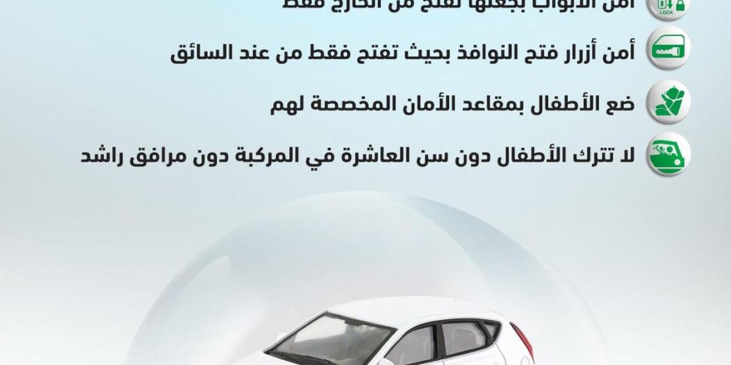 المرور: 4 إجراءات لجعل المركبة آمنة للأطفال