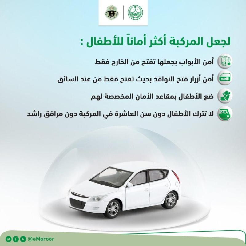 المرور: 4 إجراءات لجعل المركبة آمنة للأطفال - المواطن