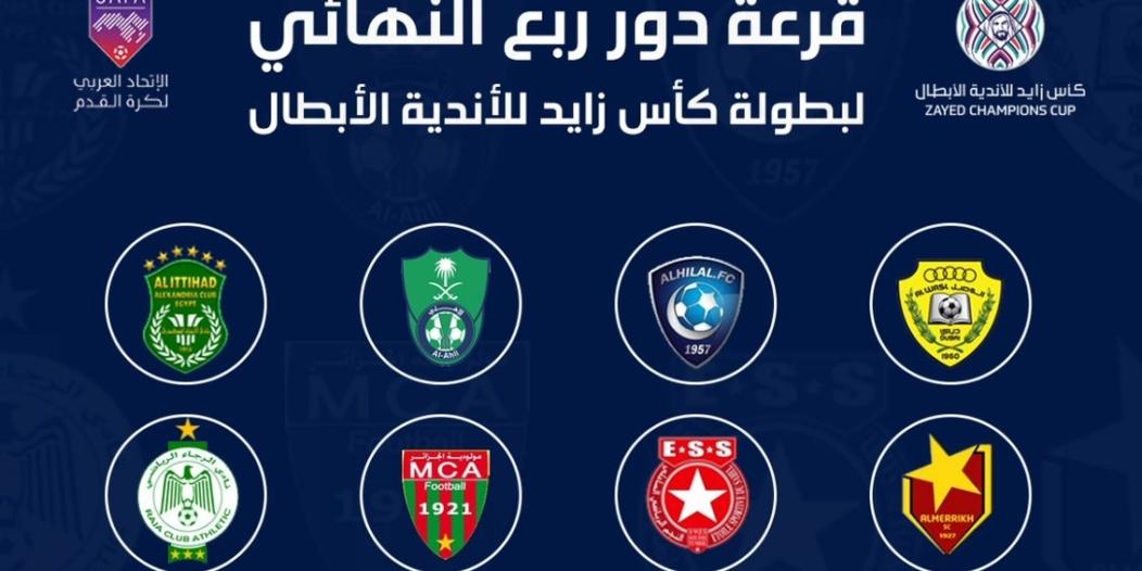 قرعة كأس زايد .. مواجهات نارية لـ #الهلال و#الأهلي في ربع النهائي