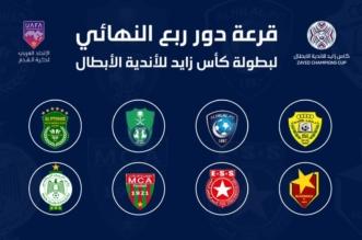 قرعة كأس زايد .. مواجهات نارية لـ #الهلال و#الأهلي في ربع النهائي - المواطن