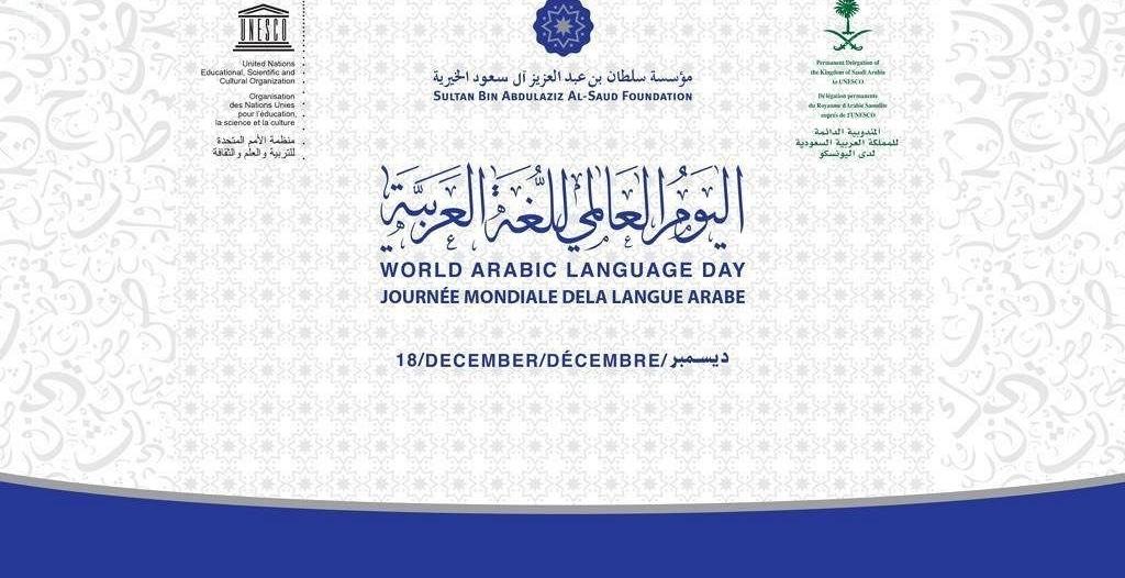 لغة الضاد والشباب عنوان احتفالية اليوم العالمي للغة العربية في اليونسكو غدًا