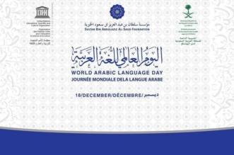 لغة الضاد والشباب عنوان احتفالية اليوم العالمي للغة العربية في اليونسكو غدًا - المواطن