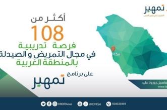 #هدف يتيح 108 فرص تدريبية في مجال التمريض والصيدلة عبر #تمهير - المواطن