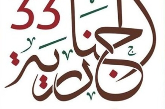 مهرجان الجنادرية 33 .. تاريخ تليد وحاضر زاهر - المواطن