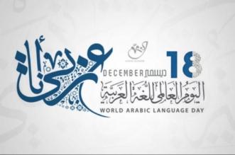 في#اليوم_العالمي_للغة_العربية .. آل حلل يتغزل في لغة الضاد - المواطن