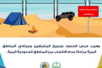 حرس الحدود يحذر من الرعي أو التنزه بالقرب من المناطق الحدودية - المواطن