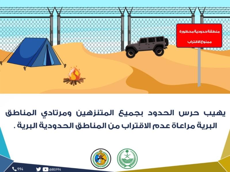 حرس الحدود يحذر من الرعي أو التنزه بالقرب من المناطق الحدودية