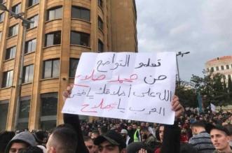 محمد صلاح في مظاهرات لبنان - المواطن