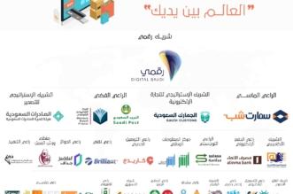 """برعاية """"المواطن"""".. معرض التجارة الإلكترونية ينطلق في الرياض غداً - المواطن"""