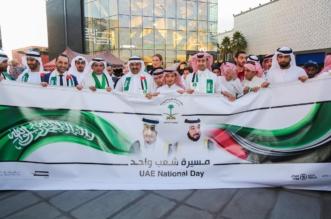 """الملحقية الثقافية السعودية تحتفل باليوم الوطني الإماراتي الـ 47 بمسيرة """"شعب واحد"""" - المواطن"""
