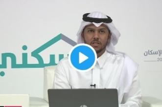 فيديو.. #سكني يحقق مستهدفه للعام الثاني بتوفير أكثر من 300 ألف خيار سكني وتمويلي - المواطن