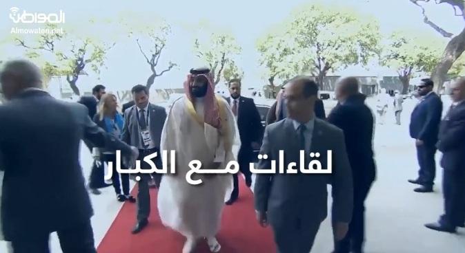 ولي العهد في قمة العشرين.. لقاءات مع الكبار