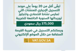 الزكاة والدخل: أقل من 20 يومًا على تسجيل هذه المنشآت في نظام الضريبة - المواطن