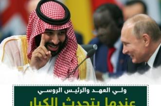 ولي العهد والرئيس الروسي.. عندما يتحدث الكبار - المواطن