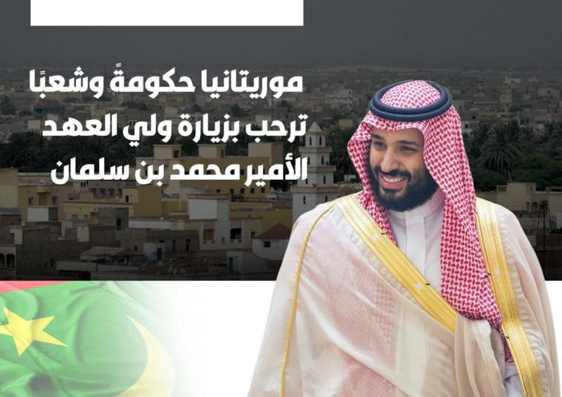 السعودية وموريتانيا.. وطن وشعب واحد دومًا على قلب رجل واحد