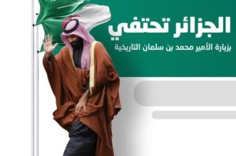6 ملفات يبحثها ولي العهد في الجزائر .. المحطة السادسة في جولته العربية - المواطن