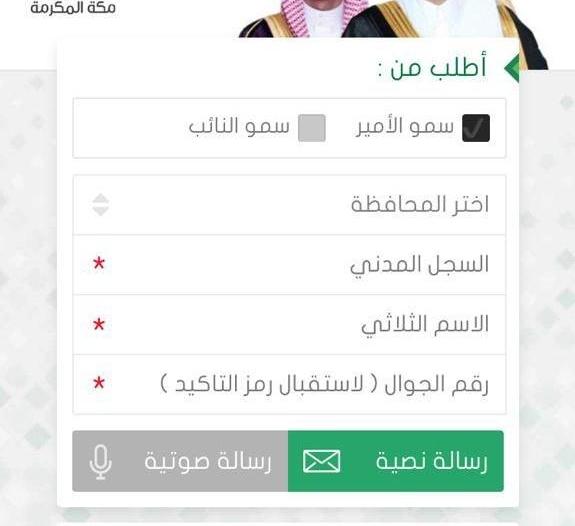 تطبيق ذكي ينقل مطالب ومقترحات أهالي مكة المكرمة للفيصل ونائبه