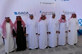 مطارات الرياض تدشن صالة الطيران الخاص الجديدة في مطار العاصمة - المواطن