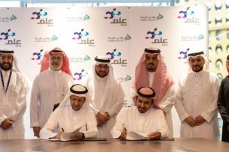 اتفاقية بين علم ووادي طيبة لتعزيز ابتكار الحلول الرقمية - المواطن