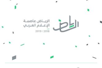 تدشين الهوية الإعلامية الموحدة للاحتفال بإعلان الرياض عاصمة للإعلام العربي - المواطن