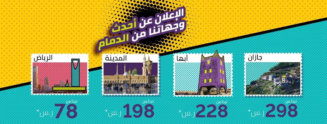 ابتداءً من 78 ريالاً.. #طيران_أديل يستحدث رحلات من #الدمام إلى #الرياض و#أبها و#جازان