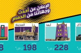 ابتداءً من 78 ريالاً.. #طيران_أديل يستحدث رحلات من #الدمام إلى #الرياض و#أبها و#جازان - المواطن