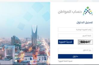 حساب المواطن يطور الموقع الإلكتروني - المواطن
