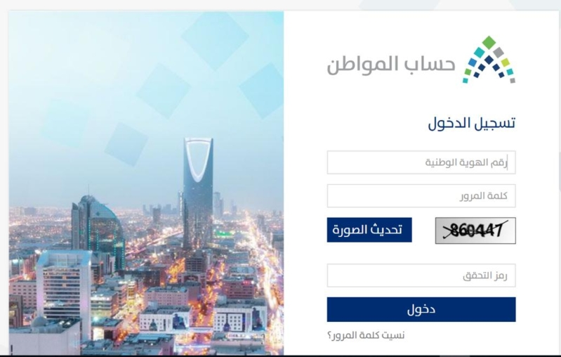 حساب المواطن يطور الموقع الإلكتروني