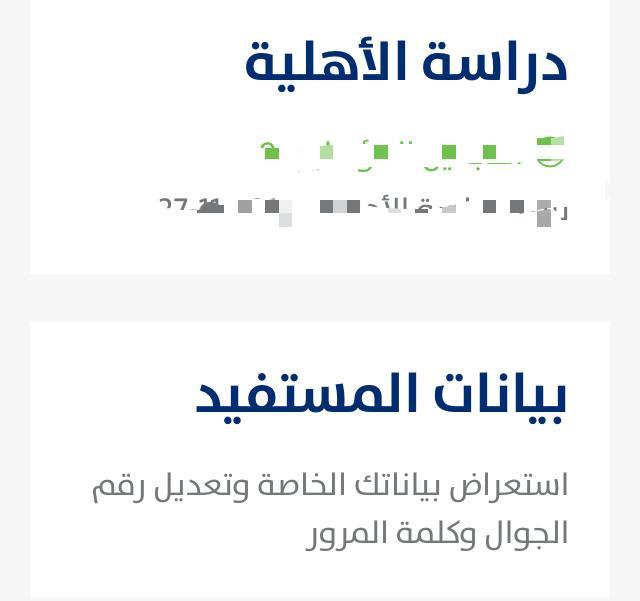 شاهد الصور .. موقع حساب المواطن من الداخل بعد التطوير - المواطن