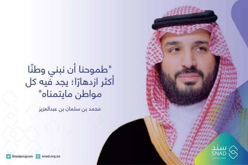 بالأرقام سند محمد بن سلمان يكشف تفاصيل أول عطاء لمبادرة الزواج صحيفة المواطن الإلكترونية