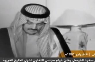فيديو نادر.. الأمير سعود الفيصل يعلن إنشاء مجلس التعاون الخليجي - المواطن