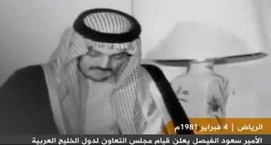 فيديو نادر.. الأمير سعود الفيصل يعلن إنشاء مجلس التعاون الخليجي