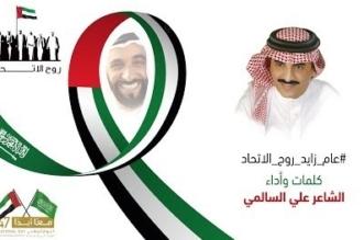 فيديو.. عام زايد روح الاتحاد .. قصيدة للسالمي إلى قيادة وشعب الإمارات - المواطن