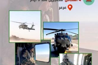 طيران الحرس الوطني ينقذ ويخلي 5 مواطنين في عرعر وطريف - المواطن