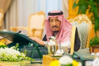 الملك مجلس الوزراء 1