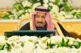 الملك مجلس الوزراء
