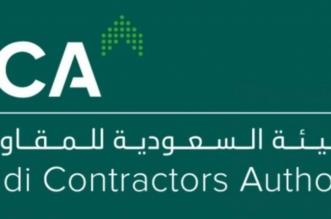 الهيئة السعودية للمقاولين2