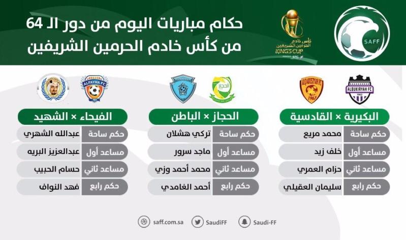 طواقم تحكيم سعودية تُدير مباريات الكأس اليوم - المواطن