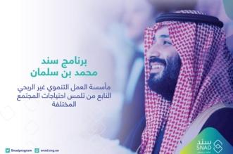 تعرف على الفرق بين سند محمد بن سلمان وقروض الزواج - المواطن