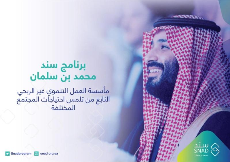 قرض الزواج محمد بن سلمان 3