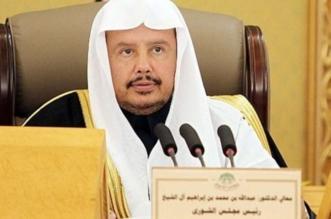 رئيس مجلس الشورى يشارك في اجتماعات هيئة كبار العلماء - المواطن