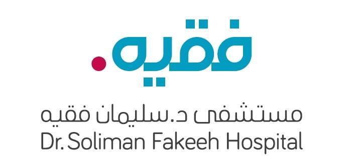 وظائف فنية وإدارية وصحية شاغرة في مستشفى سليمان فقيه