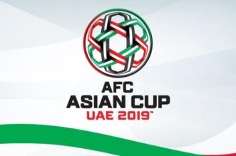 تعرّف على مواعيد مباريات الأحد في كأس آسيا 2019 - المواطن